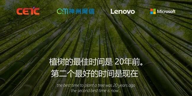 Windows 10 China