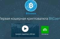 bitcoen screenshot