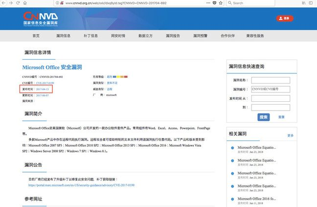 China vuln database backdates the publication date of a Microsoft Office vulnerability - take two [source: Recorded Future]