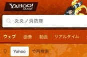 Flamenno Fire Brigade on Yahoo Japan