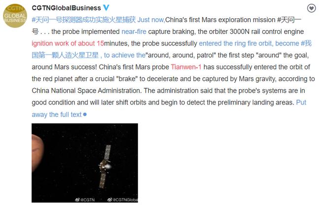Tianwen-1 announcement