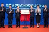 Tsinghua University IC school opening ceremony