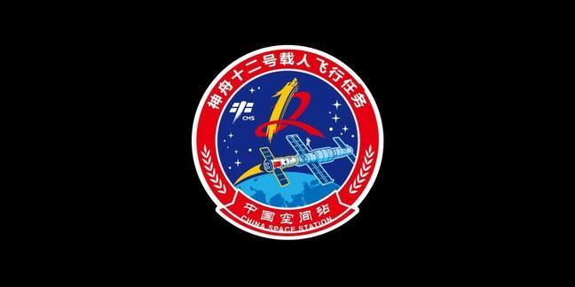 Shenzou 12 mission patch