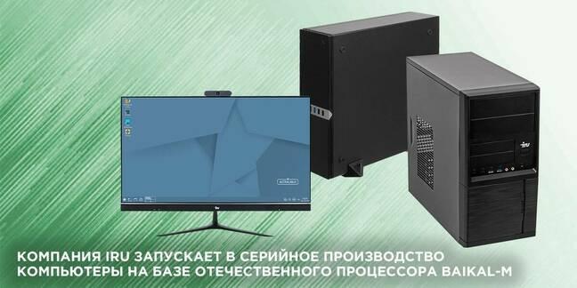 The IRU Opal and Agat PCs