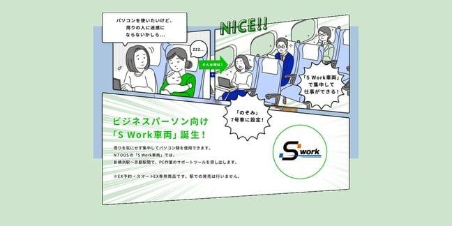 Shinkansen S-Work Vehicle promo